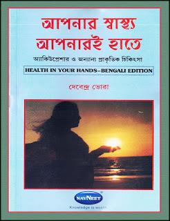 Health In You Hands (আপনার স্বাস্থ্য আপনারই হাতে) by Debendra Vora