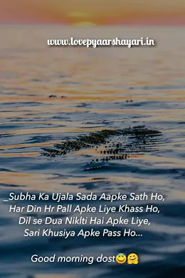 Good morning shayri with images