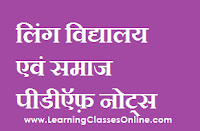 Gender School and Society study material in hindi, Gender School and Society ebook in hindi, Gender School and Society b.ed in hindi,