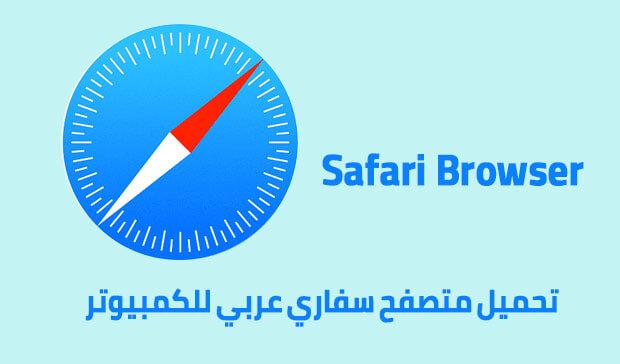 تحميل متصفح سفاري عربي للكمبيوتر احدث اصدار Safari 2021
