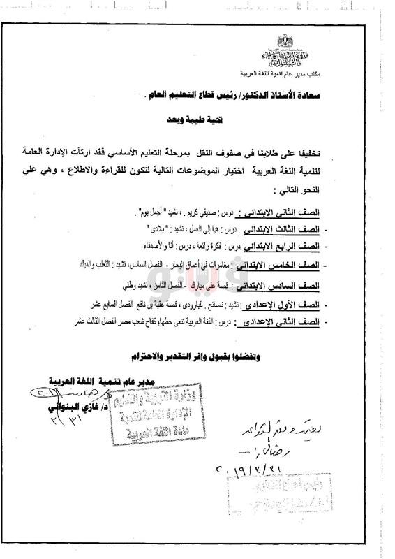 المحذوف من المناهج الدراسية 2019 #مصر الابتدائية والاعدادية
