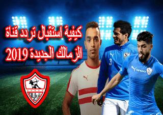 تردد قناة الزمالك وموعد انطلاقها على قمر النايل سات 2019