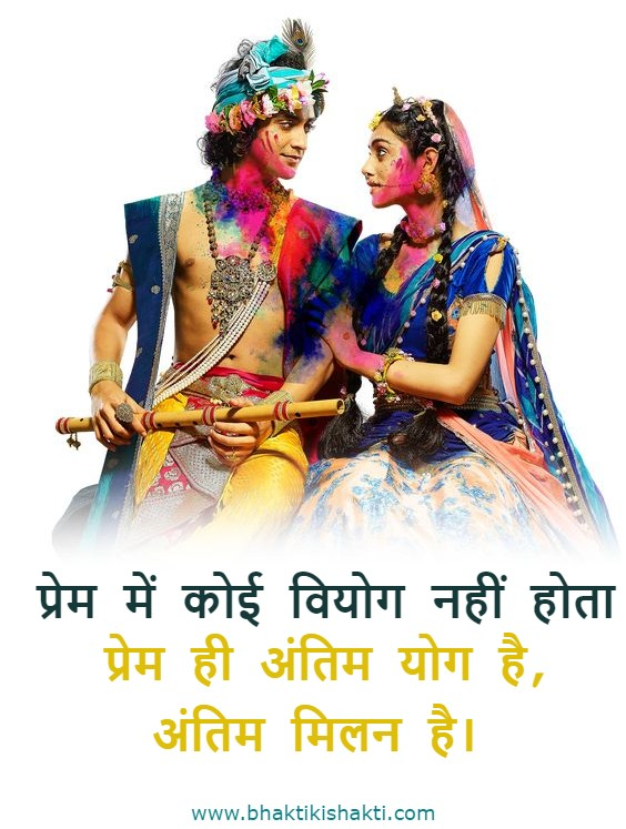 shree krishna quote on love