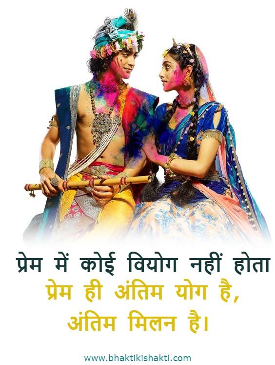 shree krishna quote on love
