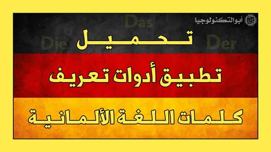 أدوات تعريف اللغة الألمانية