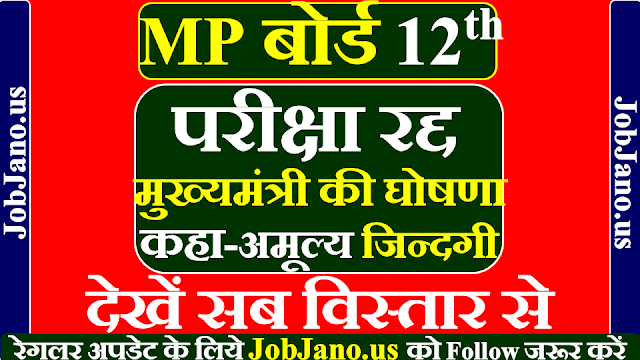 एमपी बोर्ड 12वीं परीक्षा 2021 निरस्त आदेश, मुख्यमंत्री श्री शिवराज सिंह चौहान ने लिए निर्णय, एमपी बोर्ड 12वीं परीक्षा नहीं होगी, MP Board 12th Exam 2021 Cancel Notice