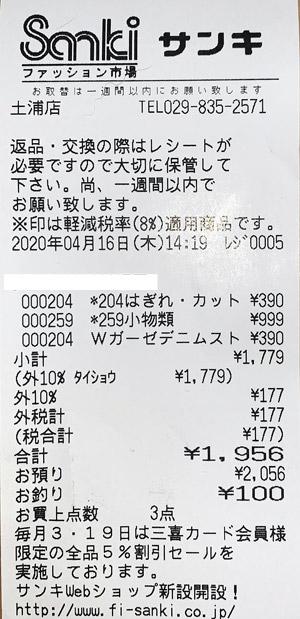ファッション市場 サンキ 土浦店 2020/4/16 のレシート