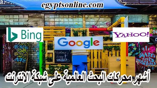 أشهر محركات البحث، محركات البحث الشبيهه بجوجل، محركات بحث مثل جوجل