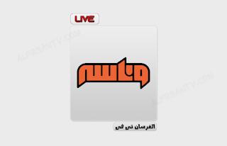 قناة وناسة بث مباشر - Wanasah TV Live