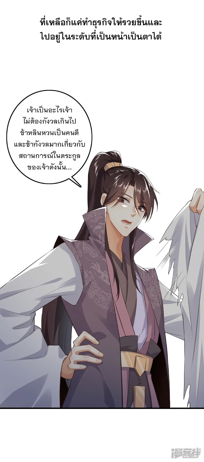 History Strongest Son In Law - หน้า 11