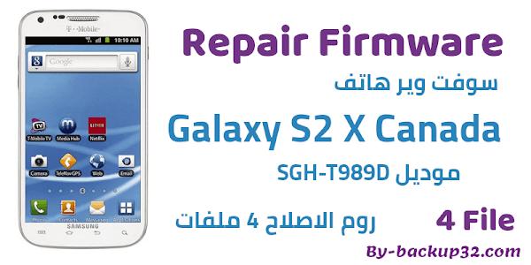 سوفت وير هاتف Galaxy S2 X Canada موديل SGH-T989D روم الاصلاح 4 ملفات تحميل مباشر