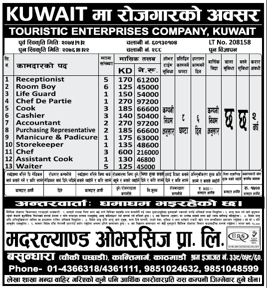 Jobs in Kuwait for Nepali, Salary Rs  2,16,000