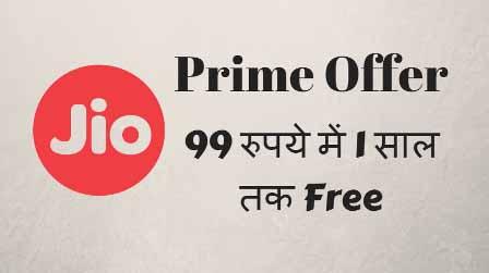 jio prime offer jio ka naya offer 99 me 1 saal tak free