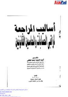 تحميل كتاب أساليب المراجعة لمراقبي الحسابات والمحاسبين القانونين pdf أمين السيد أحمد لطفي , مجلتك الإقتصادية