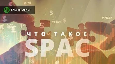 SPAC – что это такое? Как инвестировать акции SPAC-компании
