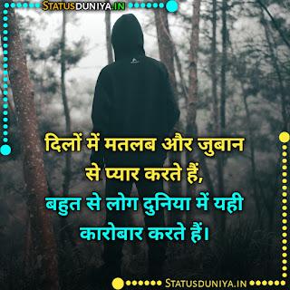 Matlabi Log Quotes Images In Hindi For Instagram, दिलों में मतलब और जुबान से प्यार करते हैं, बहुत से लोग दुनिया में यही कारोबार करते हैं।