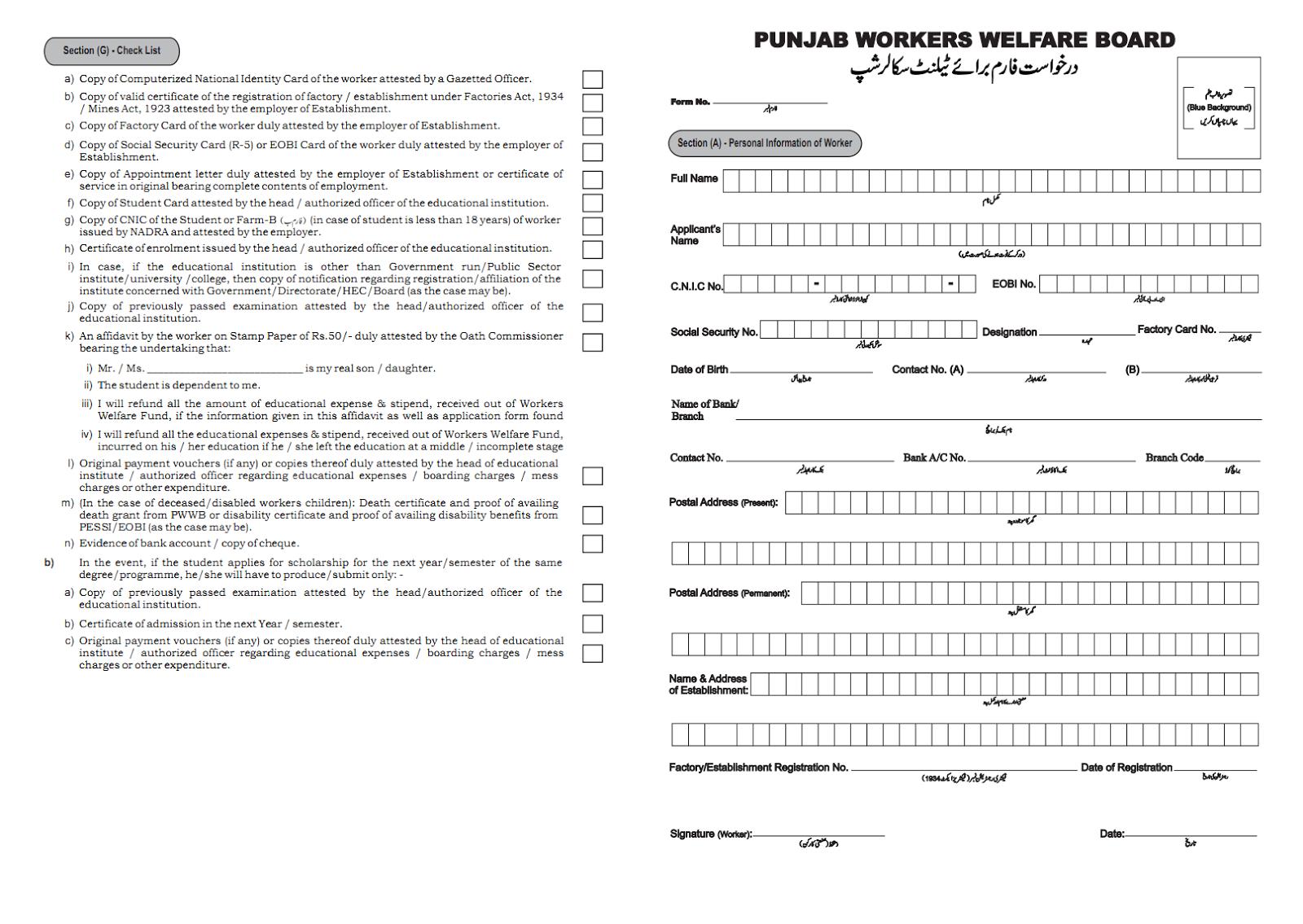 PUNJAB WORKERS WELFARE BOARD PAKISTAN TALLENT SCHOLARSHIP FORMS – Scholarship Form