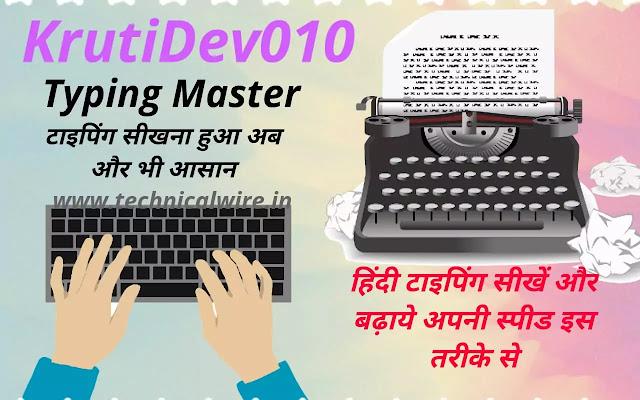 kruti dev010,kruti dev hindi typing,hindi typing keyboard chart download,keyboard hindi typing complete chart,kruti dev 010 keyboard pdf,hindi typing chart image,Kruti dev 010 typing master