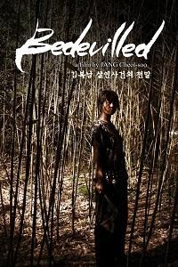 Watch Bedevilled Online Free in HD