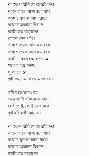Bolte parini lyrics movie Gold in bengali