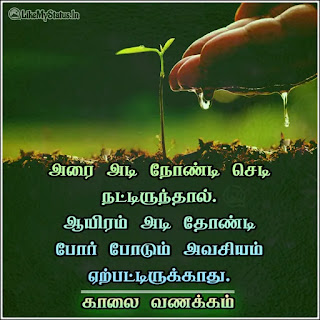 Tamil quote save nature