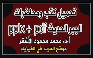 محاضرات الجبر الحديث pptx + pdf أ.د. محمد محمود الأشقر، Modern algebra، كتب جبر حديث في الرياضيات ، كتب جبر معاصر مجرد 1 ، 2 برابط تحميل مباشر مجانا، اختبارات جبر حديث