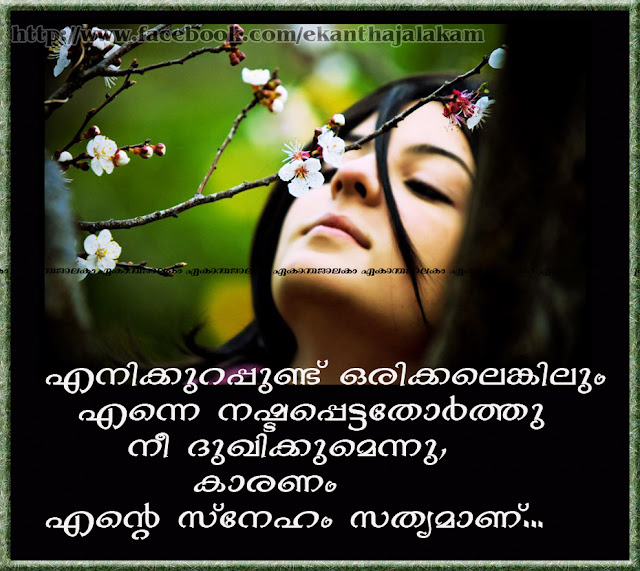 Malayalam Love Pudse Get Lost: Lovely Quotes For You: My Love Is True