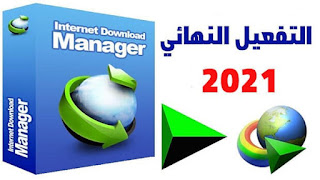 طريقه تحميل و تفعيل إنترنت داونلود مانجر ٢٠٢١