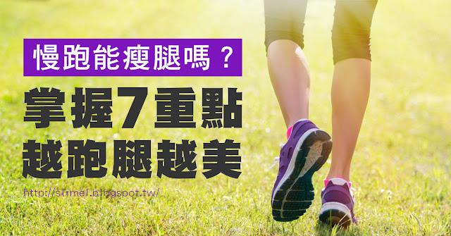 節食是許多人常用的減肥方法,不過節食效果不大,透過有氧運動才能減去脂肪。慢跑則屬於簡易的有氧運動,能活動全身肌肉,促使身體燃燒脂肪,達到瘦身效果,但必須持續20分鐘以上,才會燃燒脂肪。