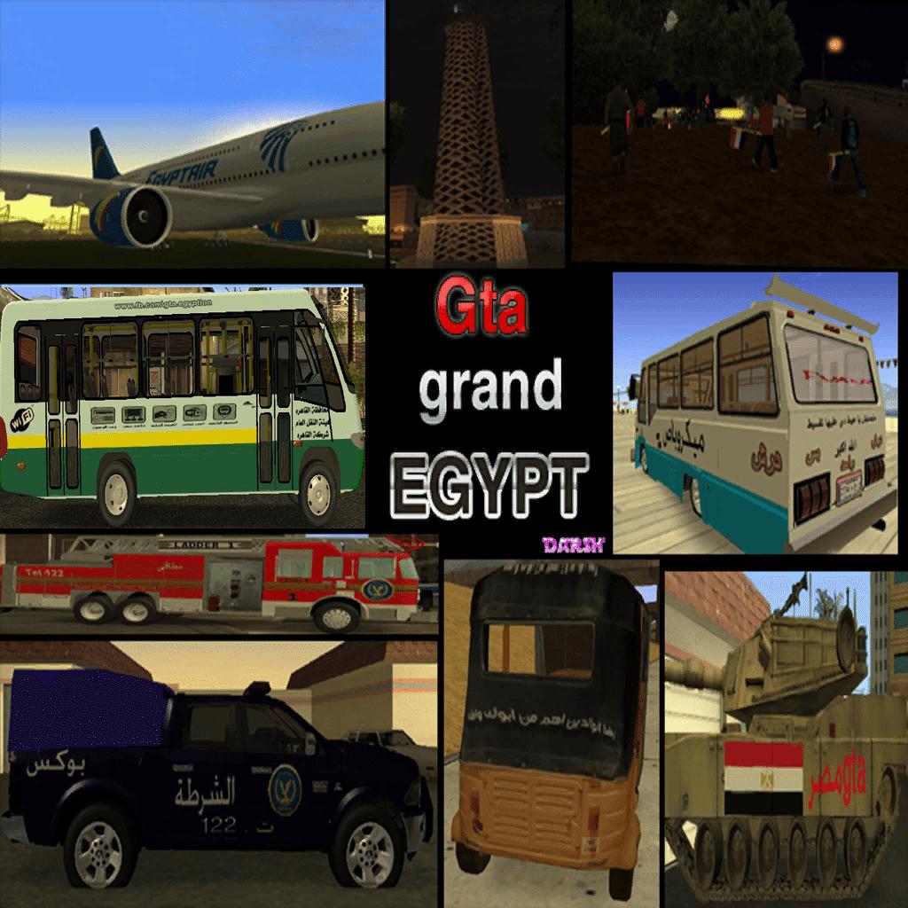 تحميل لعبة جاتا مصر أفضل العاب جاتا كاملة Download GTA Egypt