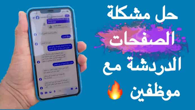 كيفية الاتصال بفريق دعم فيسبوك Facebook عن طريق الدردشة