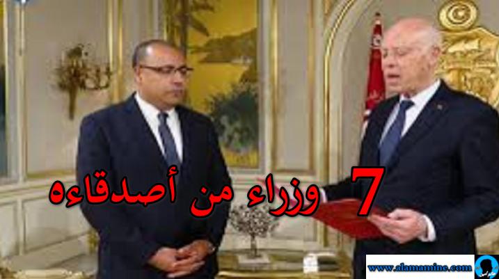 قيس سعيد يقوم بتعيين 7 وزراء من أصدقاءه في حكومة المشيشي أكثر تفاصيل