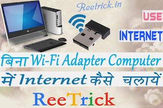 WiFi Adapter, Computer में Internet, बिना WiFi Adapter के Computer में Internet कैसे चलायें, Computer में Internet कैसे चलायें