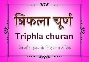 triphla churan  ke fayede