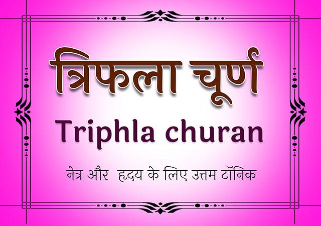 triphla churan ke fayede or labh