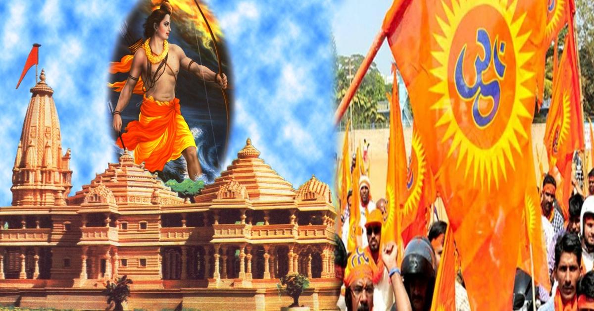 VHP Ram Mandir