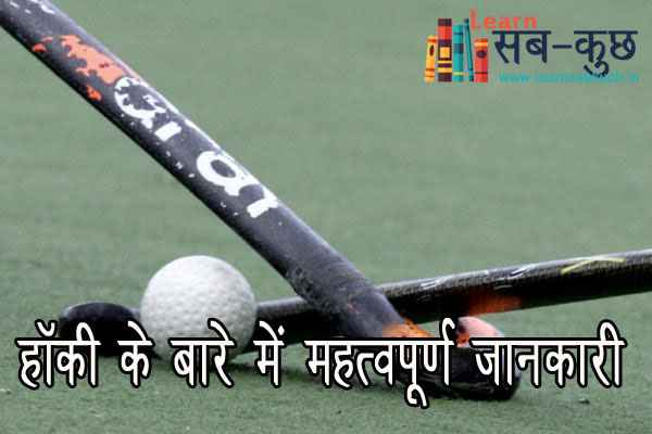 hockey essay in marathi Essay on communication hockey in sanskrit  paper biology essay about war in syria gopro my rabbit essay wikipedia in marathi a good history essay news ielts.