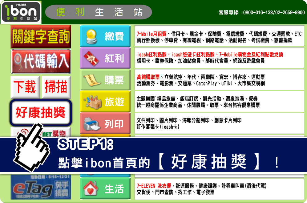 Mr.昇a: [教學]如何使用超商現金抵用券兌換成等值商品(LINE指定卡)?