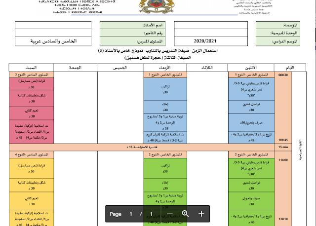 5 و6 عربية قسمان نمط التناوب الصيغة 3-حجرة لكل قسمين 2020/2021