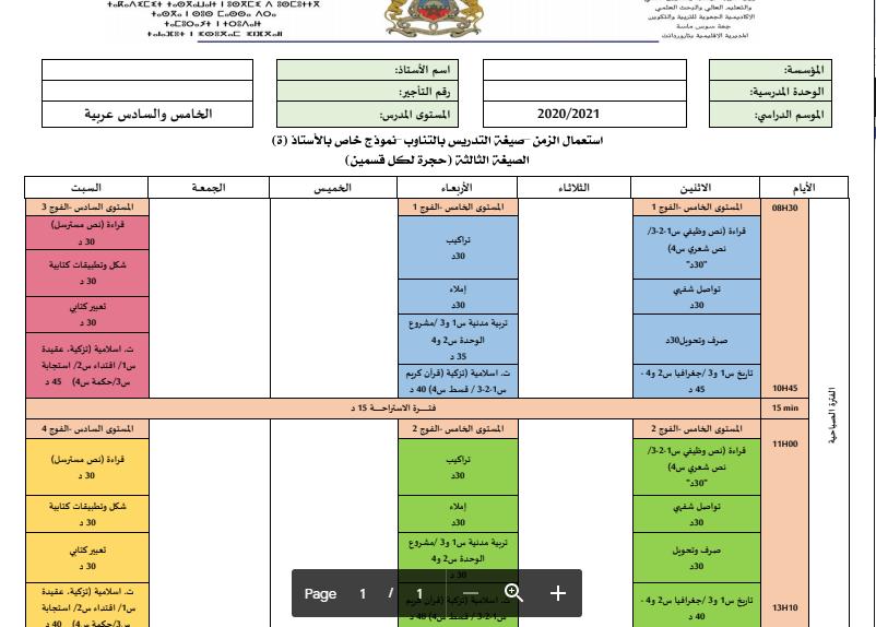 استعمال الزمن المستوى 5 و 6 عربية قسمان نمط التناوب الصيغة 3-حجرة لكل قسمين 2020/2021