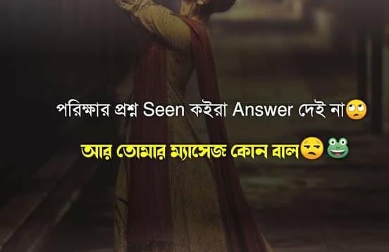 Bangla Attitude Black Caption Status | ফেসবুক স্ট্যাটাস পিকচার | Facebook Caption Picture Bengali
