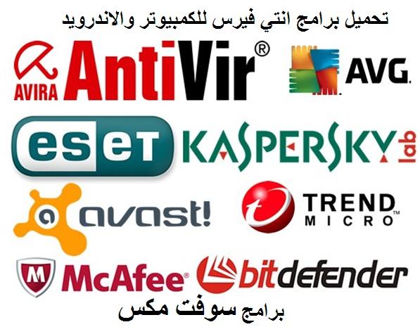 تحميل برامج انتي فيرس و الحماية من الفيروسات Download anti virus software