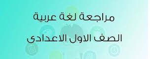 مذكرة مراجعة مادة اللغة العربية للصف الاول الأعدادى الترم الثاني 2021