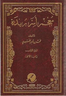 معجم أسر بريدة - محمد بن ناصر العبودي , pdf