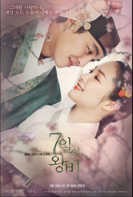 Sinopsis Drama Korea Terbaru : Seven Day Queen (2017)