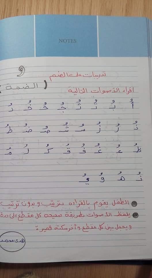 شيتات تأسيس اللغة العربيه للأطفال للاستاذة/ هدى محمد 14