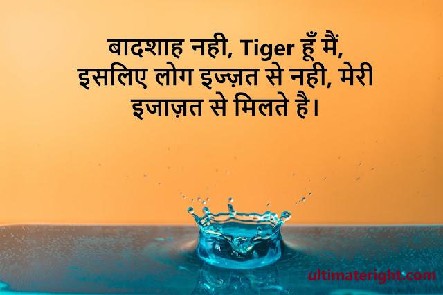 attitude best शायरी status Hindi