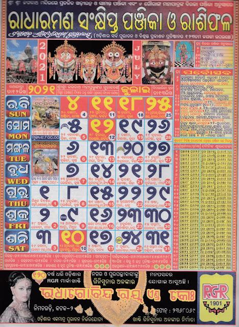 Odia Radharaman Panjika Calendar 2021 July