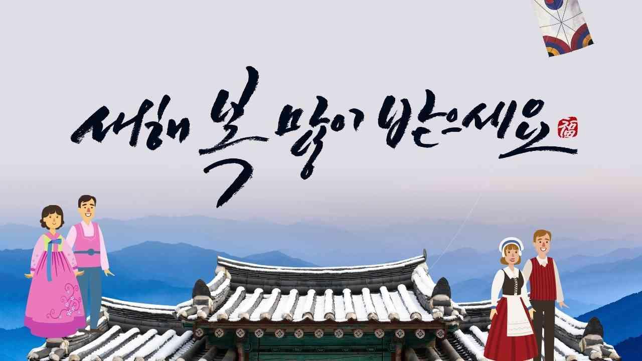 berterima kasih kepada Korea Selatan