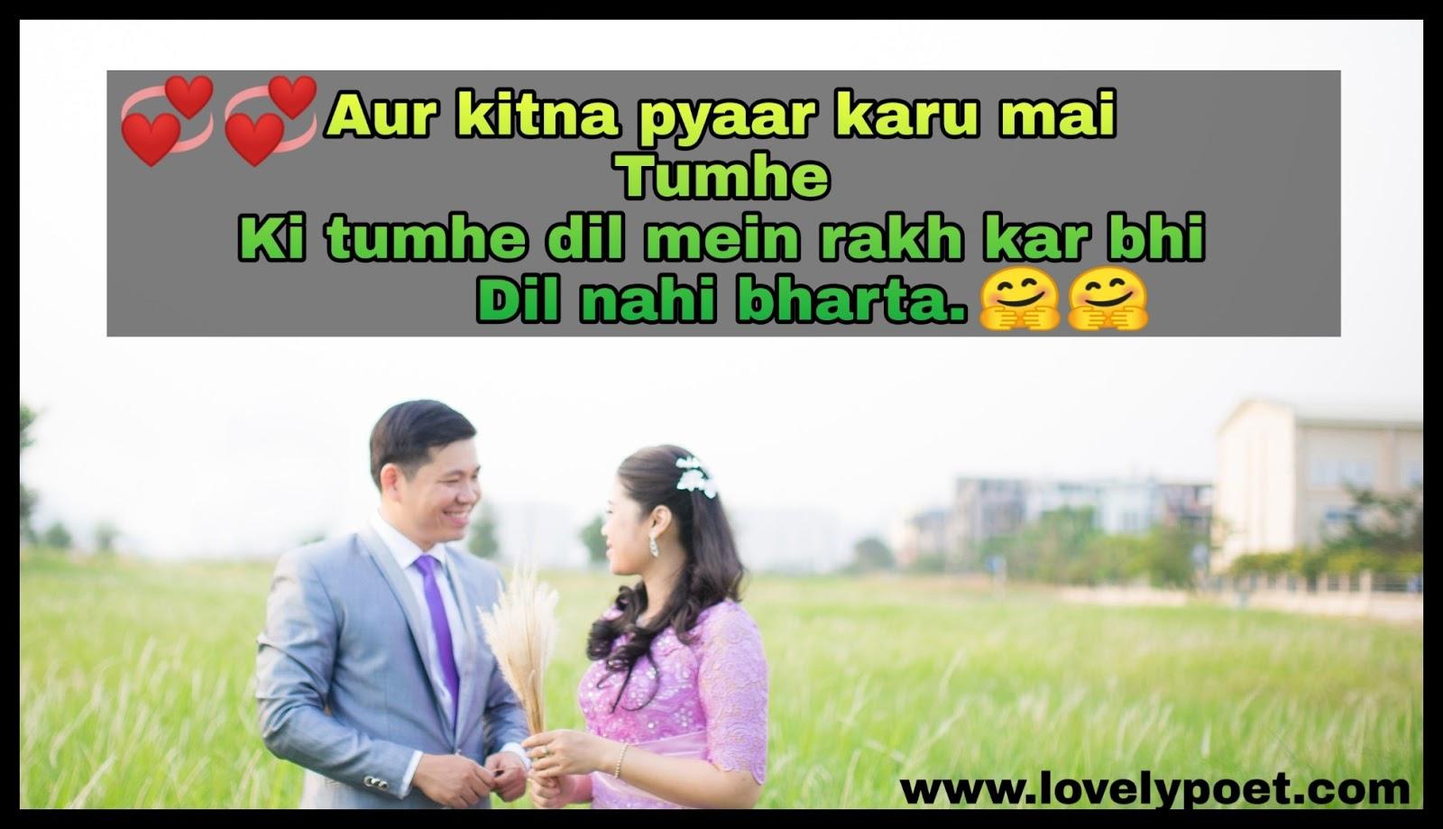 romantic-shayari-in-hindi-with-images